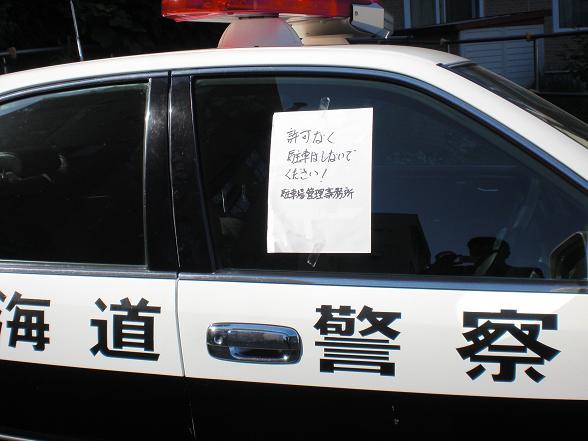 「パトカー 無断駐車」の画像検索結果