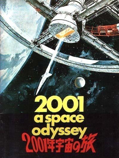 2001年宇宙の旅.jpg