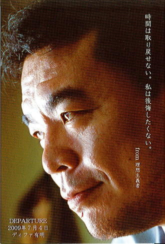 2012三沢追悼00.jpg