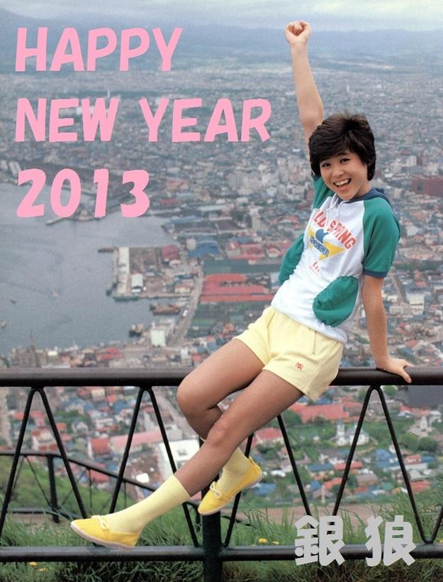 2013新年挨拶.jpg
