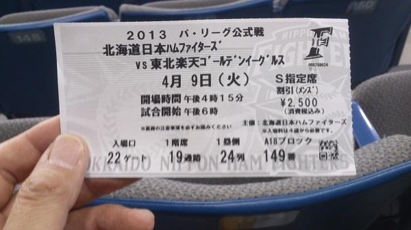 今季初観戦03.jpg