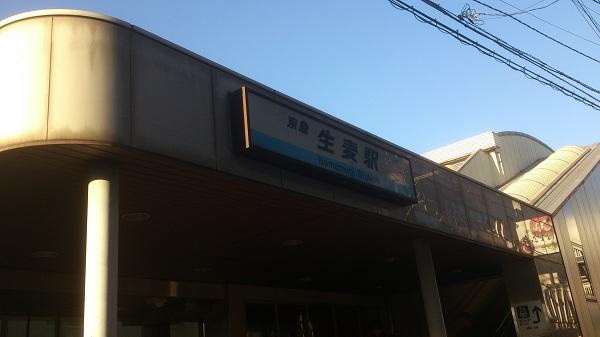 生麦01.jpg