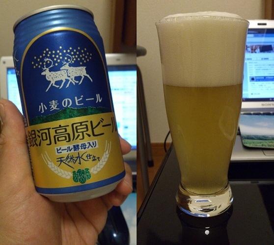 銀河高原ビール00.jpg