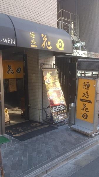 麺処 花田01.jpg